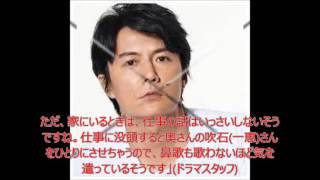 福山雅治、自宅では鼻歌も歌わないほど吹石一恵に気を遣う 一万円札粉々...