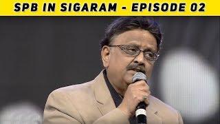 SPB in Sigaram Episode 02 | A Grand Concert | Pongal Special 2019 | S. P. Balasubrahmanyam | Jaya TV