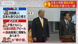 日本と中国は関係改善?両首脳が夕食でも一緒(19/06/27)