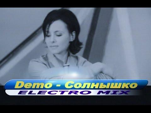 Demo - ДЕМО – Солнышко (Electro Mix 1999)
