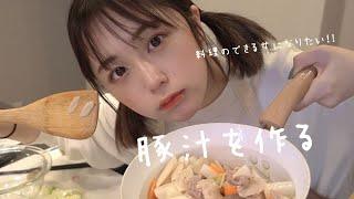 おいしい豚汁を作る!! Make miso soup🐖