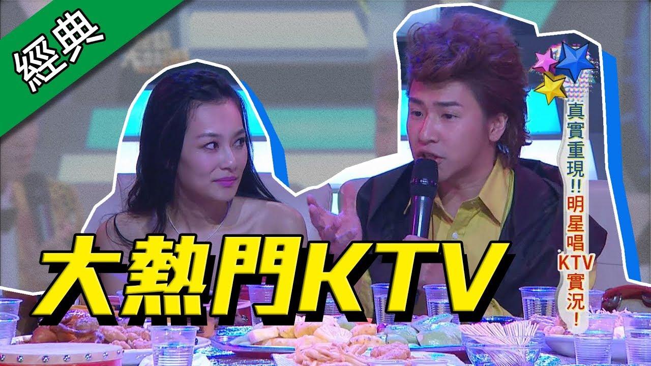【真實重現!明星大熱門KTV!!】綜藝大熱門【經典再現】 - YouTube