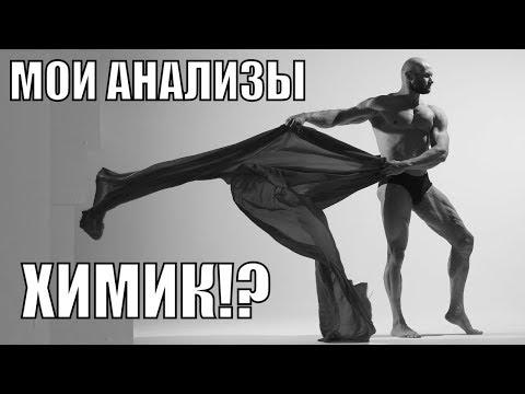 Юрий Спасокукоцкий сдал анализы на прием Химии - Натуральный бодибилдинг