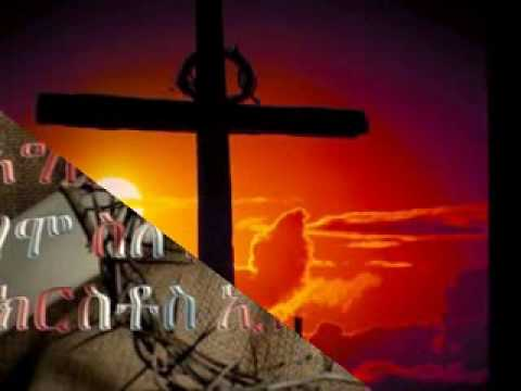 Ethiopian christian music (He has risen from the dead. እርሱ ከሞት ተነስቶል)
