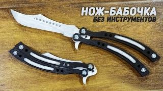 Как сделать Нож-Бабочку БЕЗ инструментов? Шикарная