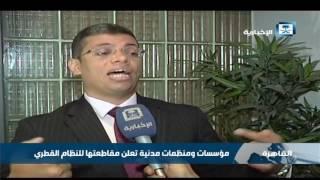 مقاطعة شعبية ومدنية لقطر تأييداً للقرارات الرسمية