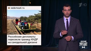 Дипломаты на дрезине драка на турнире в Дагестане бульдоги Леди Гаги Вечерний Ургант 01 03 2021