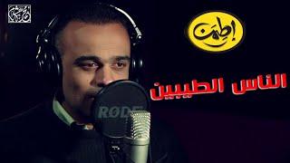 ٤٧ - الناس الطيبين | محمد هشام
