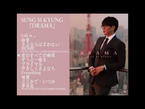 ソン・シギョン 1st ALBUM 「DRAMA」全曲紹介 2017.12.20 onsale