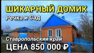 Шикарный домик за такую сумму и речка за огородом / Обзор Николая Сомсикова