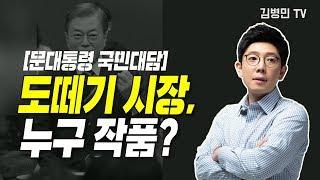 [김병민 TV] (문대통령 국민대담) 도떼기 시장, 누구 작품?