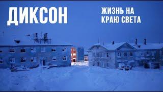 Диксон. Жизнь в самом северном посёлке России