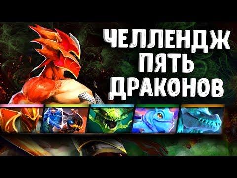видео: ЧЕЛЛЕНДЖ 5 ДРАКОНОВ ДОТА 2 - challenge 5 dragons dota 2
