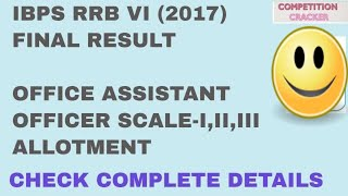 ibps-rrb-2017-final-result-officer-scale-and-office-assistant-result-allotment