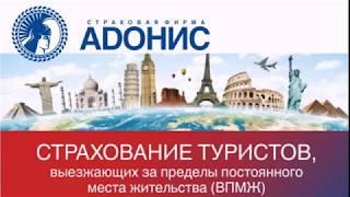 видео Страховая компания Страховая фирма «Адонис»