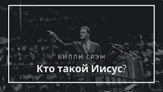 Проповедь Билли Грэма (Billy Graham) - Кто такой Иисус, 1971 год   Стадион МакКормак, Чикаго