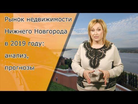Рынок недвижимости Нижнего Новгорода в 2019 году: анализ, прогнозы
