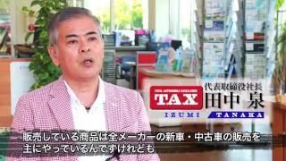2016/09/10 に公開 http://www.tax-yokohama.co.jp 安心と信頼を大切に...