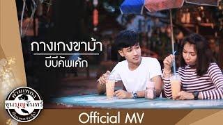 กางเกงขาม้า - บีบีคัพเค้ก [Official MV]