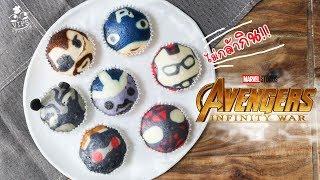 Avengers Infinity war Cupcake!! เค้กนึ่งแฟนซี - [ทำอะไรกินดี] EP.74