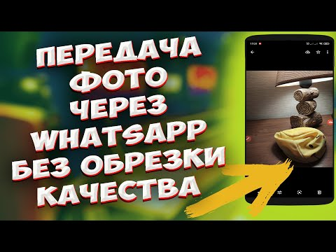 Вопрос: Как автоматически загружать изображения на WhatsApp?