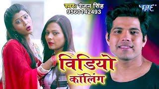 Video Calling पर चुम्मा मागेला - Suraj Ast Darubaaz Mast - Ranjan Singh - Bhojpuri Hit Songs 2019