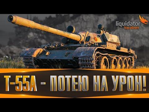 T55A - DMG 4500+