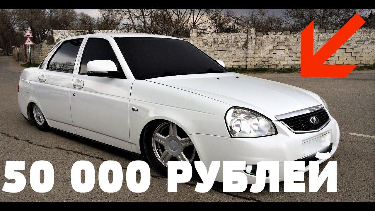 Выбираю Машину на Avito за 50 000 рублей - YouTube