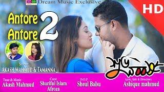Antore Antore 2 | Akash Mahmud & Tamanna | অন্তরে অন্তরে ২ | Exclusive New Song 2018