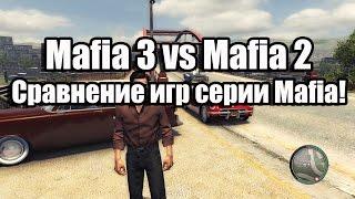Скачать Mafia 3 Vs Mafia 2 Сравнение Mafia 3 против Mafia 2