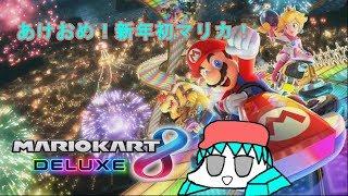 [LIVE] 【マリオカート8DX】あけおめ!新年初マリカ!【新年初配信】