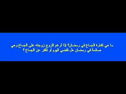 ما هي كفارة الجماع في رمضان إذا أرغم الزوج زوجته على الجماع وهي صائمة في رمضان هل تقضي اليوم أو تكف Youtube