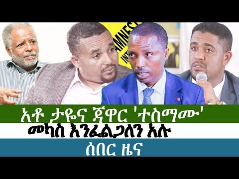 Ethiopia | የእለቱ ትኩስ ዜና | አዲስ ፋክትስ መረጃ | Addis Facts Ethiopian News Jawar Mohamed Andargachew