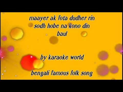 Mayer Ek Fota Dudhar Reen Karaoke -baul karaoke 9126866203
