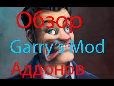 Аддоны для garry s mod 10 на пушки