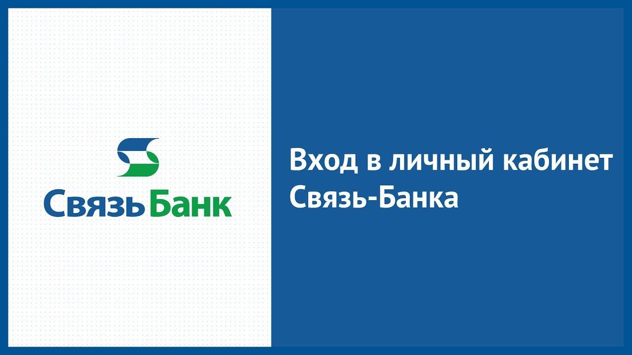 регистрация связь банк онлайн займ организации от физического лица материальная выгода