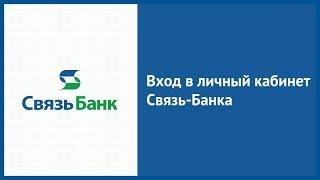 Вход в личный кабинет Связь-Банка (sviaz-bank.ru) онлайн на официальном сайте компании