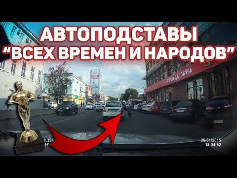 """Автоподставы  """"Всех времен и народов"""" Дайте им оскар #1"""