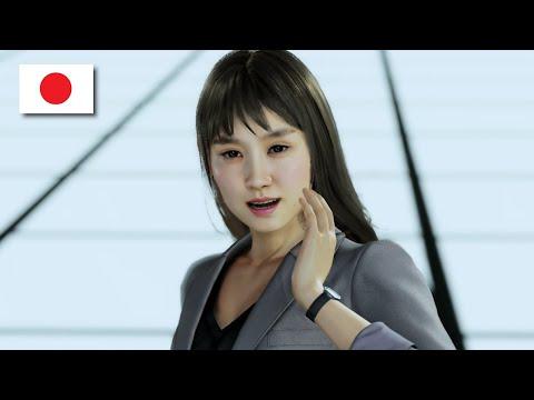 Yakuza 7: Like a Dragon - Karaoke: Like a Butterfly (Eri) JAPANESE VER. |