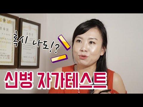 이유없이 몸이 아프다면? 신병 자가테스트로 신기를 알아보자! 서울, 수원 해월신당