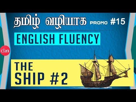 promo-15.-தமிழில்-|-the-ship-#2-|-english-fluency-development