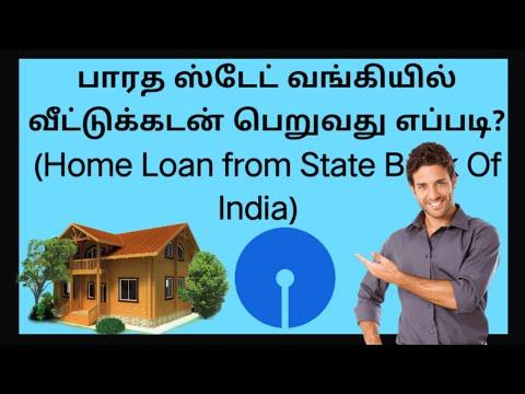 SBI Home Loan In Tamil | SBI வீட்டு கடன் பற்றிய விரிவான விளக்கம் | Loan Qualifications | Benefits &