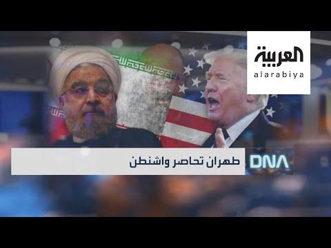 DNA  طهران تحاصر واشنطن  - نشر قبل 6 ساعة
