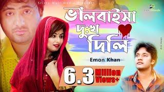 Valobaisa Dukkho Dili | ভালবাইসা দুঃখ দিলি । Emon Khan । Bangla new song 2018 । Nayan Babu