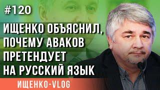 Ищенко объяснил, почему Аваков претендует на русский язык