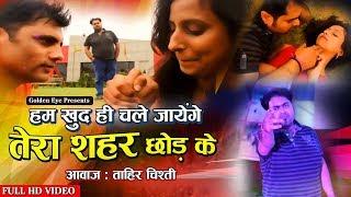 Best Ghazal Song (Hum Khud Hi Chale Jayenge Tera Shahar Chhod Ke) | Tahir Chishti