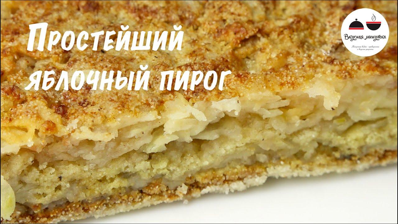 Пирог с яблоками называется