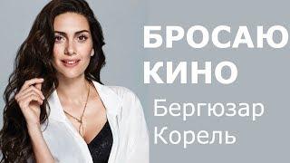 бергюзар Корель супруга звезды Халита Эргенча Великолепного века бросает кино
