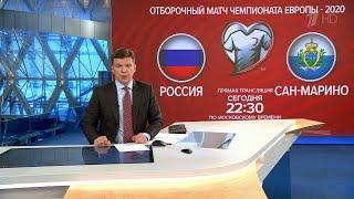 Смотрите на Первом канале матч по футболу между сборными России и Сан Марино
