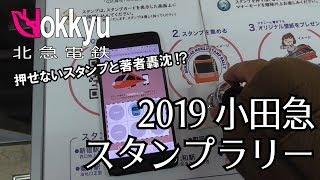 2019小田急スタンプラリー(初日)